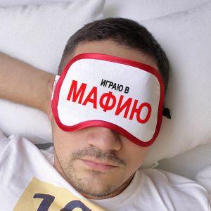 Маска для сна Играю в мафию