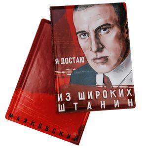 Обложка для паспорта Маяковский Я достаю из широких штанин
