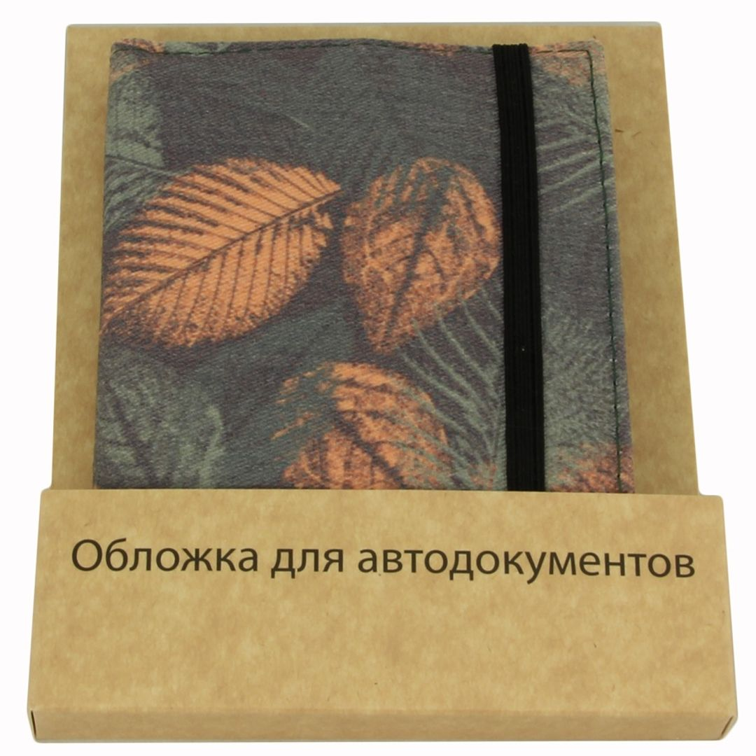 Обложка для автодокументов Autumn Leaves В упаковке