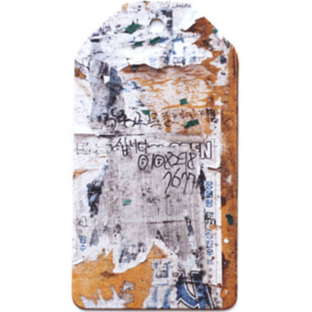 Бирка упаковочная Граффити — погон
