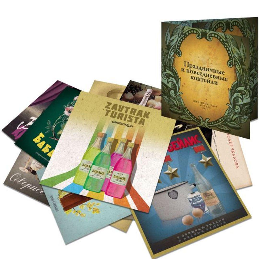 Открытки-рецепты Праздничные и повседневные коктейли (12 шт.) Все открытки с упаковкой