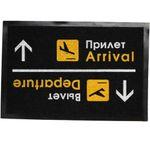 Коврик для входной двери Arrival Departure