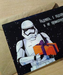 Открытка Star Wars Штурмовик Надеюсь, я не промахнулся Отзыв