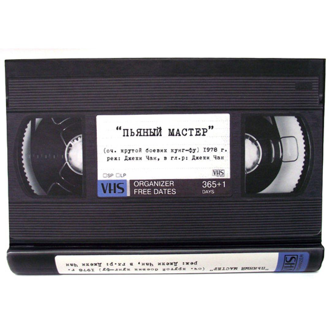Органайзер Кассета VHS (Пьяный мастер)