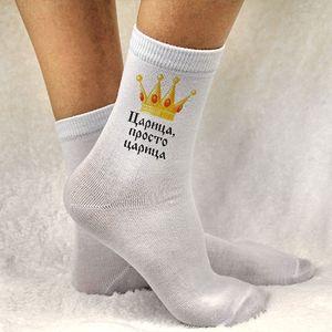 Носки женские Царица, просто царица