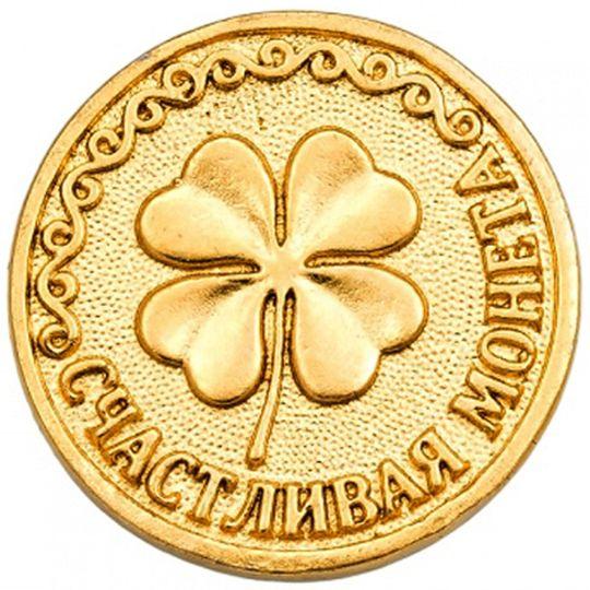 Счастливая монета Клевер