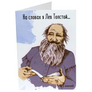 Открытка На словах я Лев Толстой