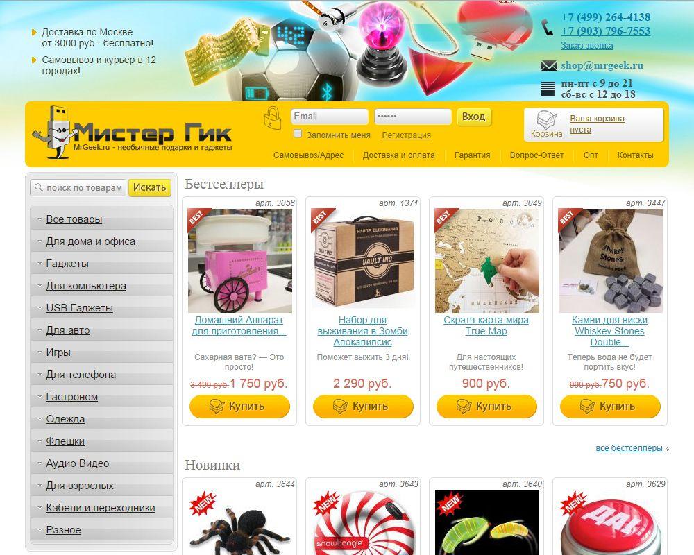 Интернет-магазин Мистер Гик, старый дизайн