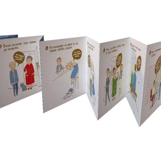 Набор отрывных открыток Правила жизни алкоголика Раскладная книжка