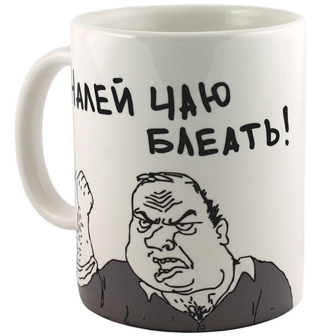 Кружка Налей чаю блеать!