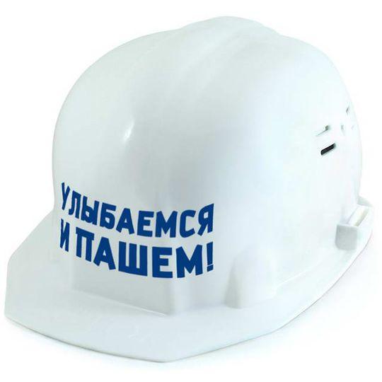 Каска Улыбаемся и пашем (Белый)