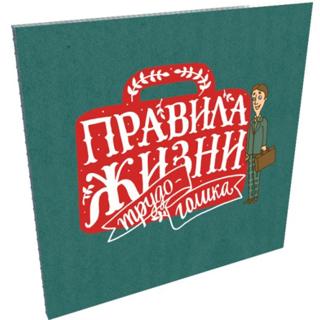 Набор отрывных открыток Правила жизни трудоголика Обложка