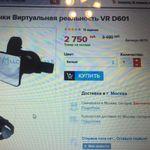 3D очки Виртуальная реальность VR D601 Отзыв