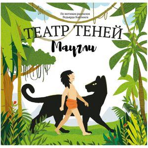 Книга Театр теней Маугли