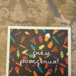 Открытка С Днем рождения! 500 эскимо Отзыв