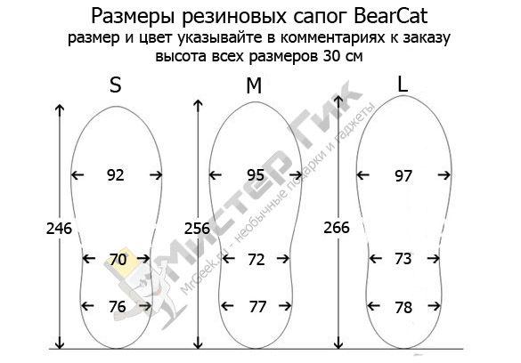 Резиновые сапоги BearCat
