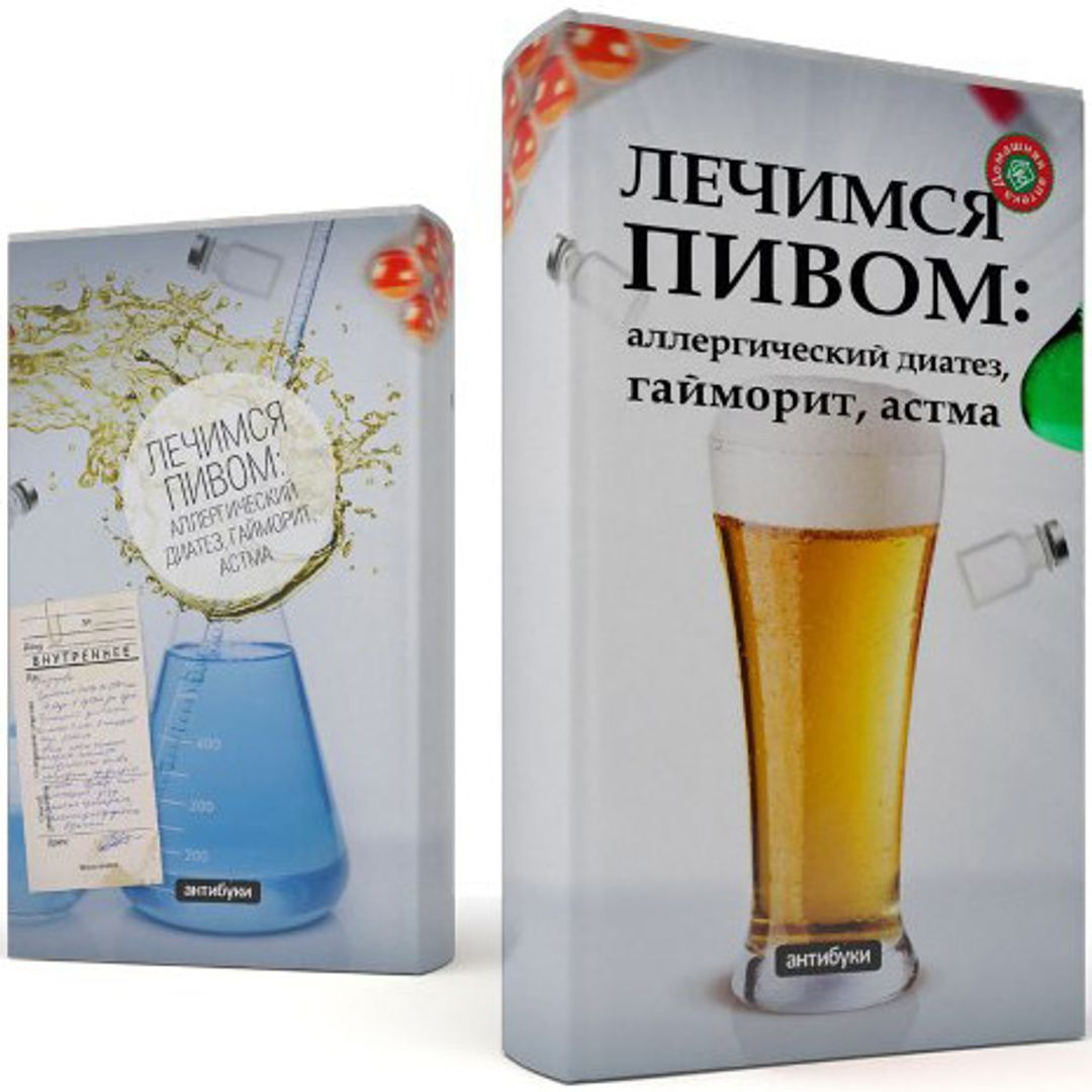 Обложка-антибук Лечимся пивом