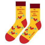 Носки Не целуйтесь без любви