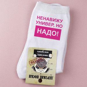 Носки женские Ненавижу универ, но надо