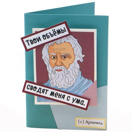 Открытка Архимед Твои объемы сводят меня с ума