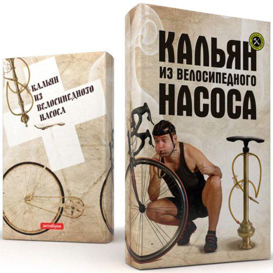 Обложка-антибук Кальян из велосипедного насоса