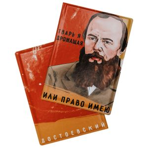 Обложка для паспорта Достоевский Тварь я дрожащая