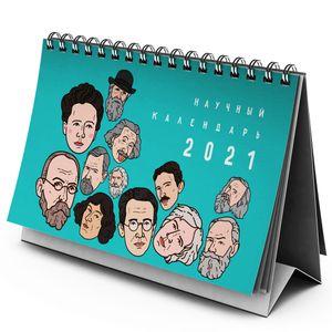 Настольный научный календарь 2021
