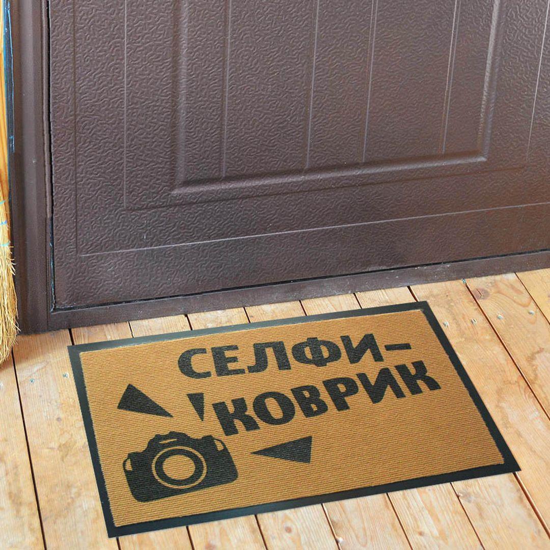 Коврик для входной двери Селфи коврик