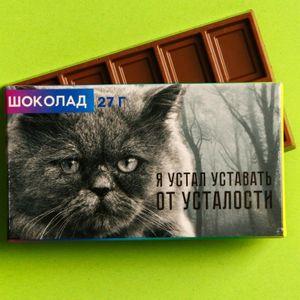 Шоколад Я устал уставать