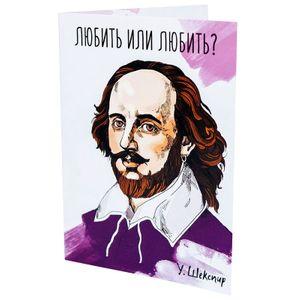 Открытка Шекспир Любить или любить?