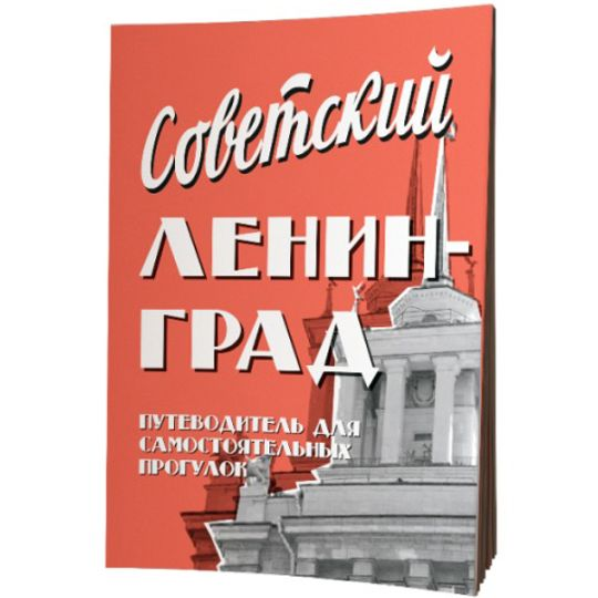 Путеводитель Советский Ленинград В свернутом виде