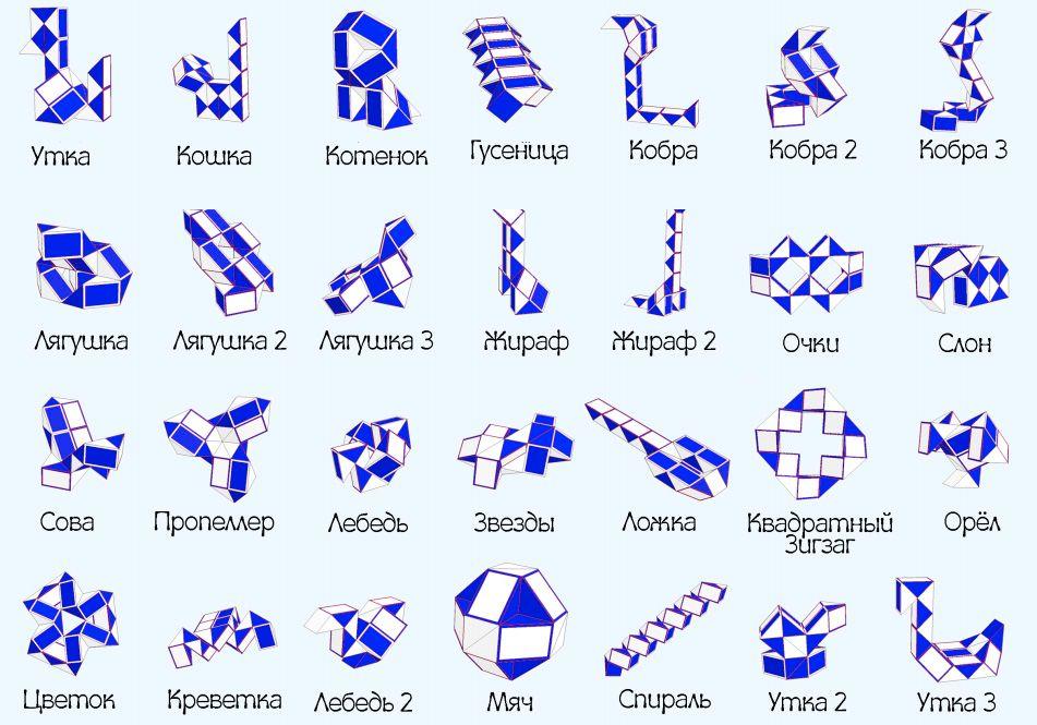 Фигурки, которые можно собрать из Змейки Рубика