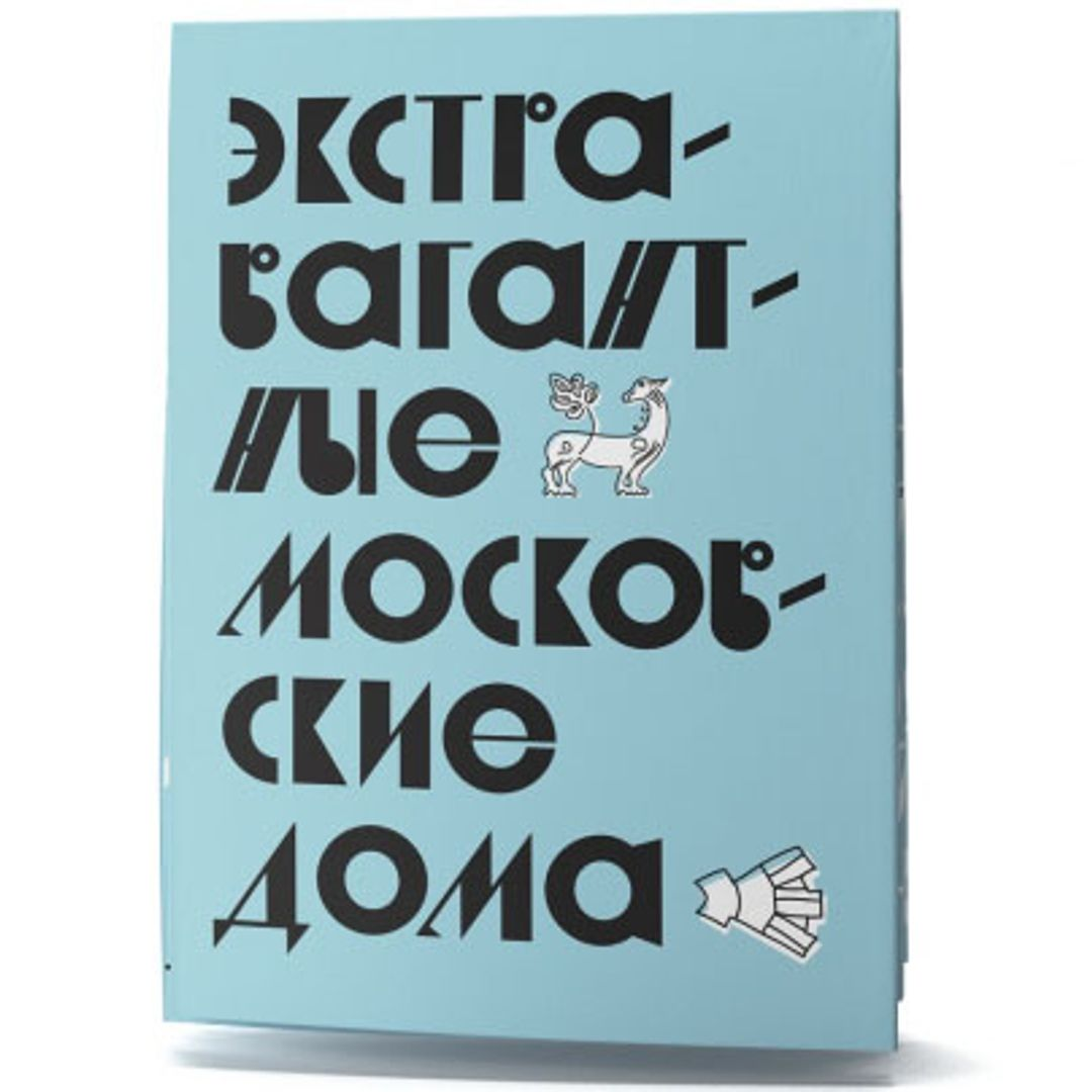 Путеводитель Экстравагантные московские дома В свернутом виде
