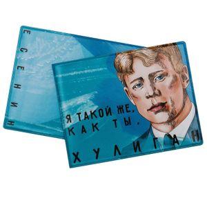 Обложка для студенческого билета Есенин