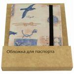 Обложка для паспорта Sea Dreams Упаковка