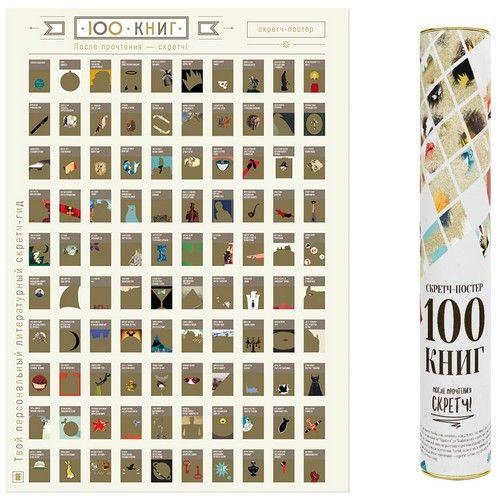 Скретч-постер<br>100 книг<br>60х42 см