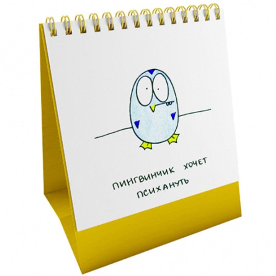 Набор статусов для рабочего стола 23 желания 23 статуса про пингвинчика