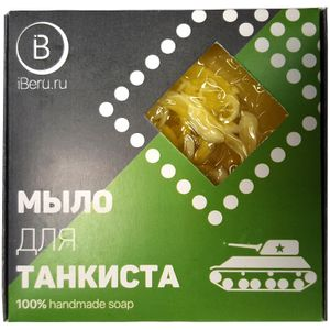 Мыло для танкиста