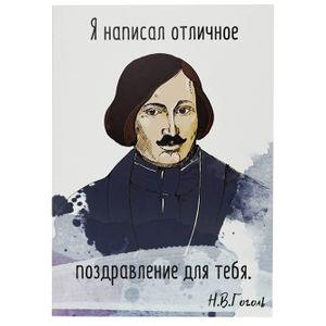 Открытка Гоголь поздравляет