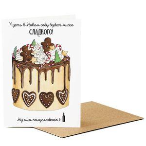 Открытка Пусть в Новом году будет много сладкого!