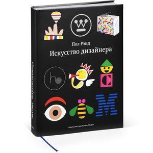 Книга Пол Рэнд - Искусство дизайнера