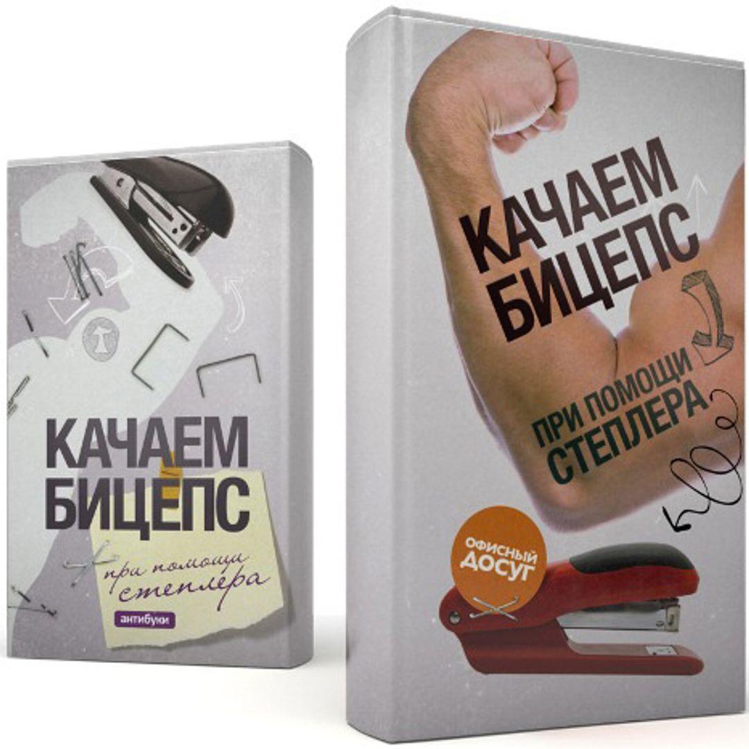 Обложка-антибук Качаем бицепс при помощи степлера