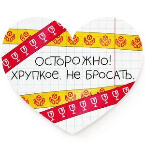 Валентинка Хрупкое