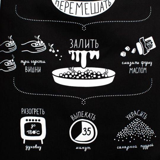 Фартук с рецептом Вишневый пирог