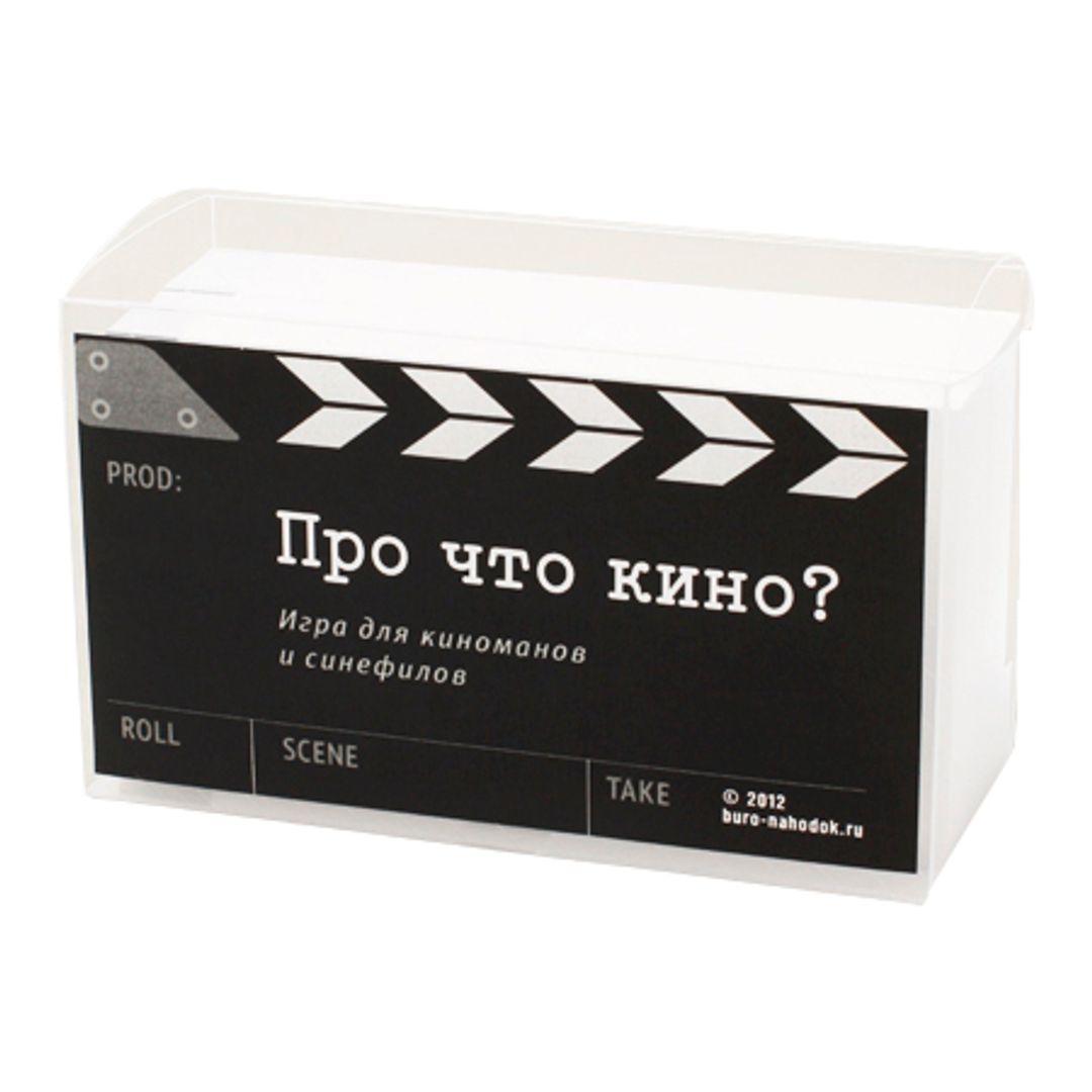 Игра для киноманов Про что кино?