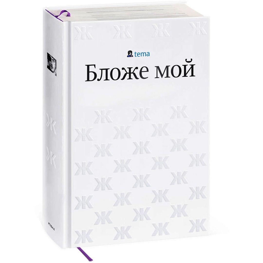 Книга tema Бложе мой