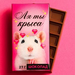 Шоколад Ля ты крыса