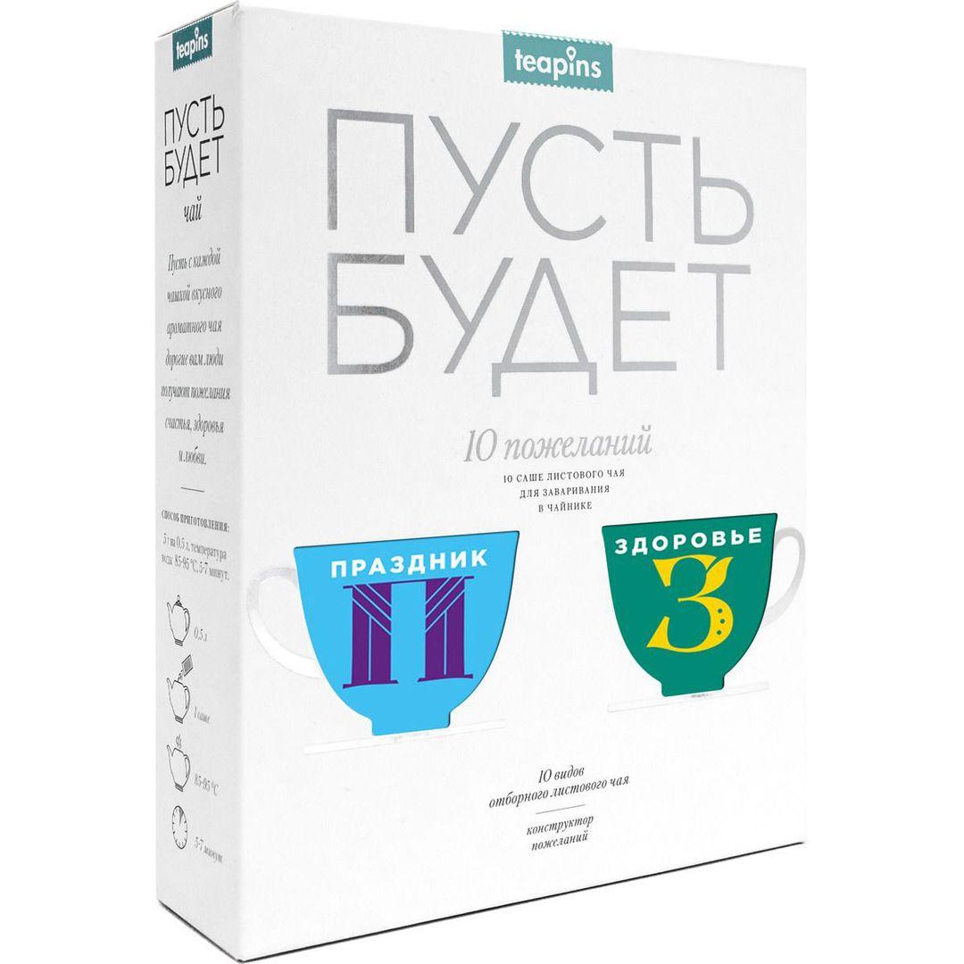 Коллекция листового чая Пусть будет (10 видов - 10 пожеланий, 50 г) от 490 руб