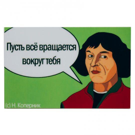 Магнит Коперник Пусть все вращается вокруг тебя