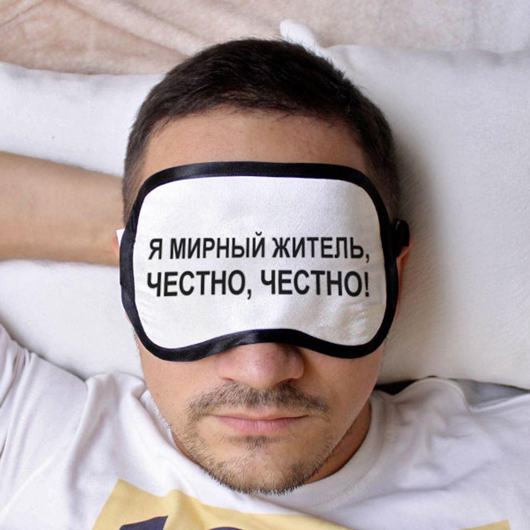 """Маска для сна """"Я мирный житель"""" от 290 руб"""